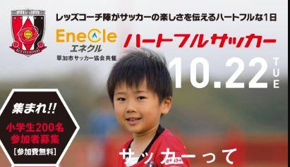 堀川産業のハートフルサッカー