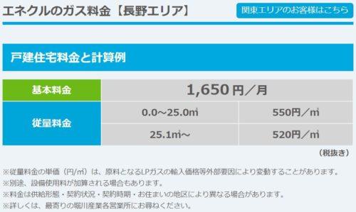 堀川産業の標準料金表(長野)
