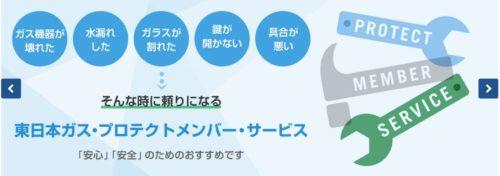 東日本ガスのサービス