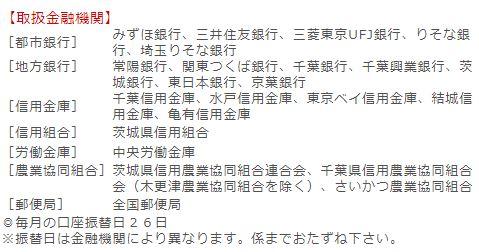 東日本ガスの口座振替の取扱金融機関