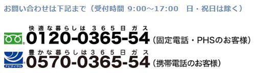 東日本ガスの解約の問い合わせ先の電話番号