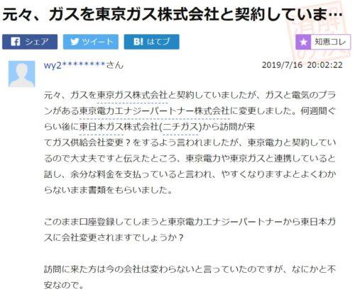 東日本ガスの訪問勧誘