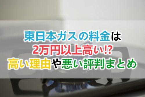 東日本ガスの料金は高い