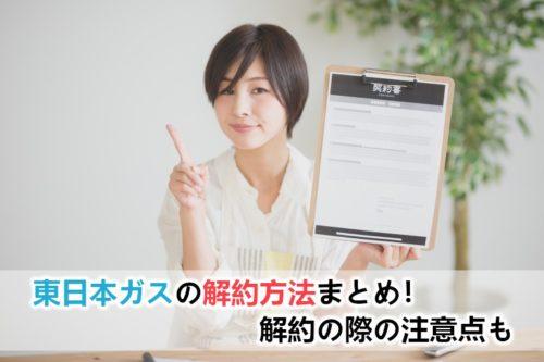東日本ガスの解約や保証金