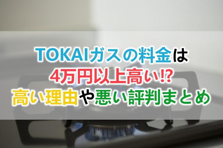 TOKAIガスの料金は高い