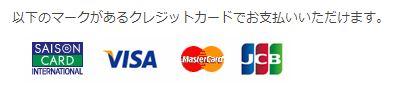 京浜燃料で使えるクレジットカード