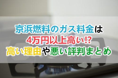 京浜燃料のガス料金は高い