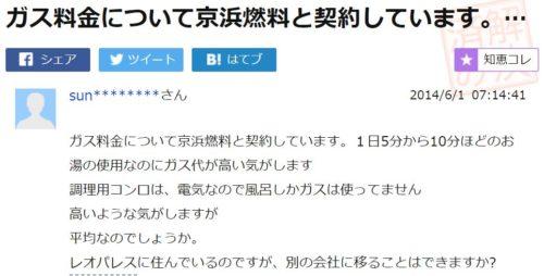 京浜燃料の口コミ1-1