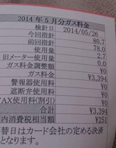 京浜燃料の口コミ1-2