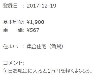 京浜燃料の口コミ3