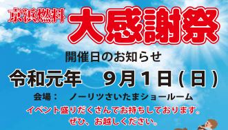 京浜燃料の感謝祭