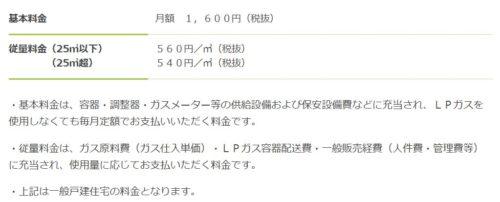 京浜燃料の標準料金表