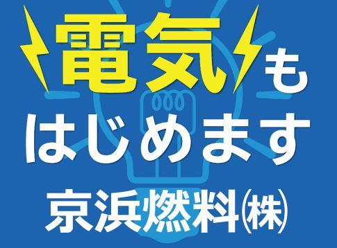 京浜燃料の電気