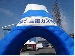 富士産業とガス展