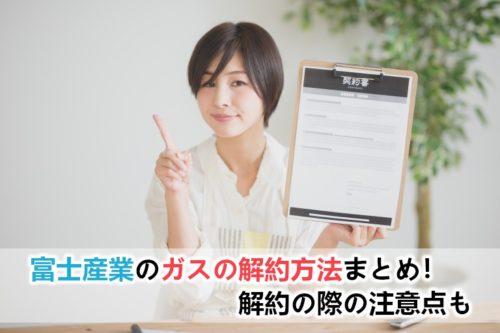 富士産業のガスの解約