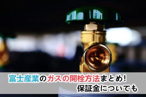 富士産業のガスの開栓