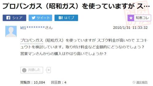 昭和ガスの口コミ2