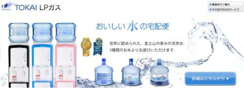 TOKAIガスの水