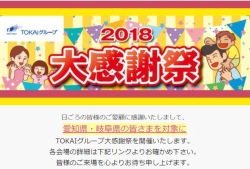 TOKAIガス感謝祭