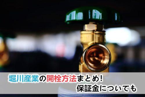 堀川産業(エネクル)のガスの開栓