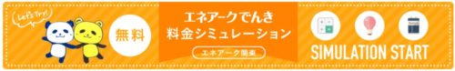 エネアーク関東の電気料金シュミレーション
