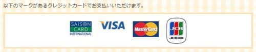 東京ガスエネルギーの対応クレジットカード