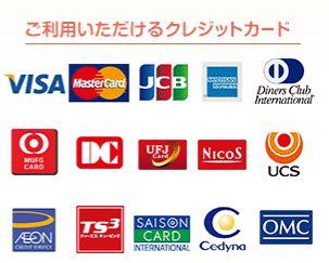 東邦液化ガスのクレジットカード支払い