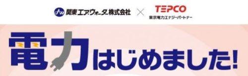 関東エアウォーターのセット割引プラン