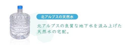 関東エアウォーターの宅配水