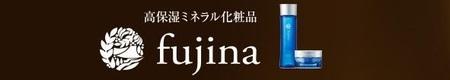 イワタニ関東の化粧品