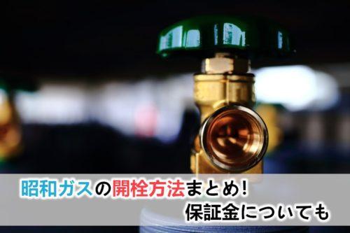 昭和ガスの開栓
