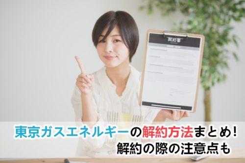 東京ガスエネルギーの解約