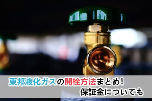東邦液化ガスの開栓