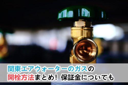 関東エアウォーターのガスの開栓