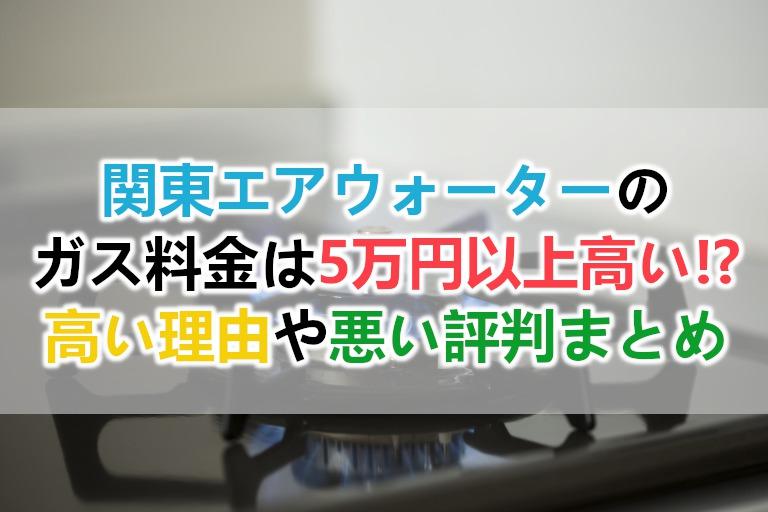 関東エアウォーターのガス料金は高い