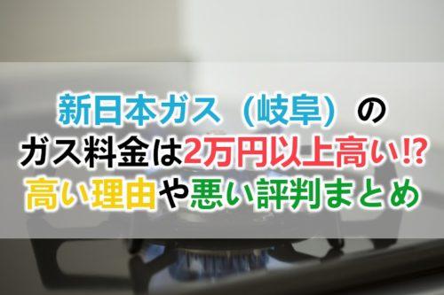 新日本ガスの料金は高い