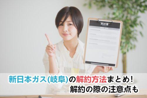 新日本ガスの解約