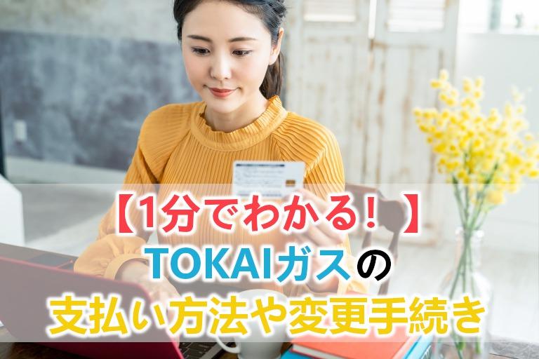 TOKAIガスのクレジットなど支払い方法