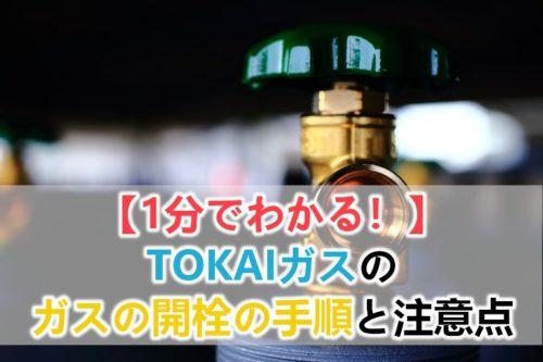 TOKAIガスの開栓